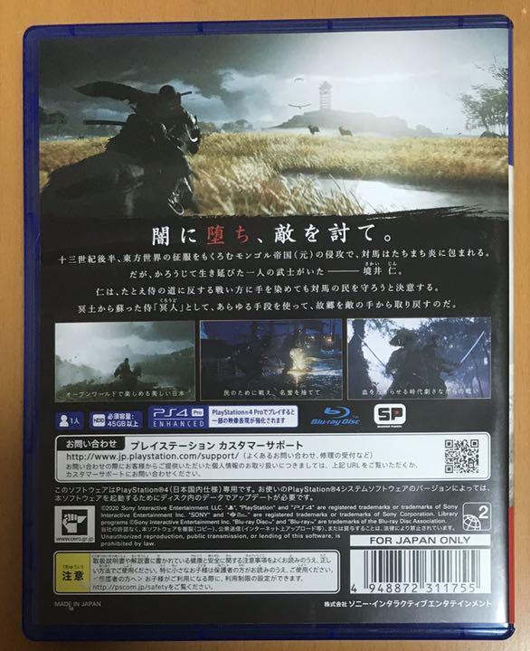 送料無料 PS4 ゴーストオブツシマ GHOST OF TSUSHIMA 対馬 GOTY GOT 即決 動作確認済 匿名配送