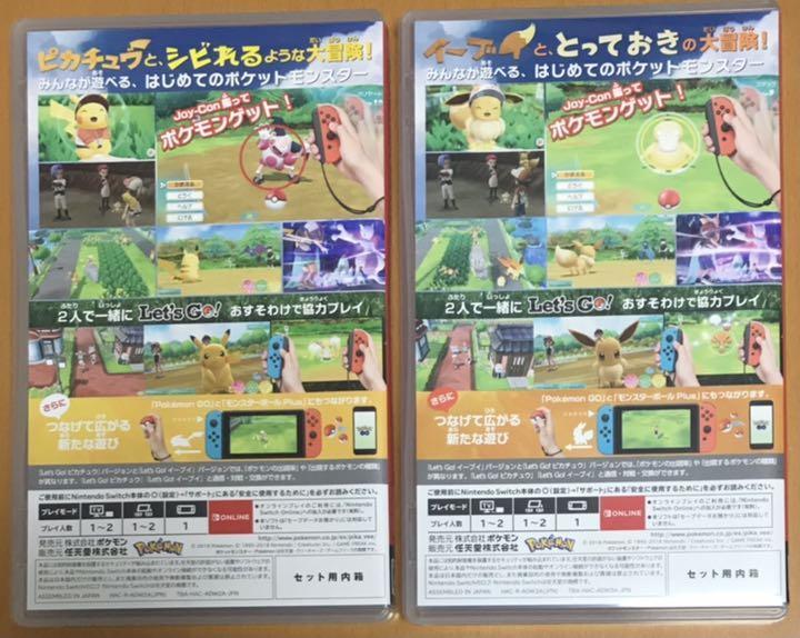 送料無料 2本セット ポケットモンスター Let's Go! ピカチュウ イーブイ ポケモン レッツゴー Nintendo Switch ニンテンドースイッチ 即決_画像2