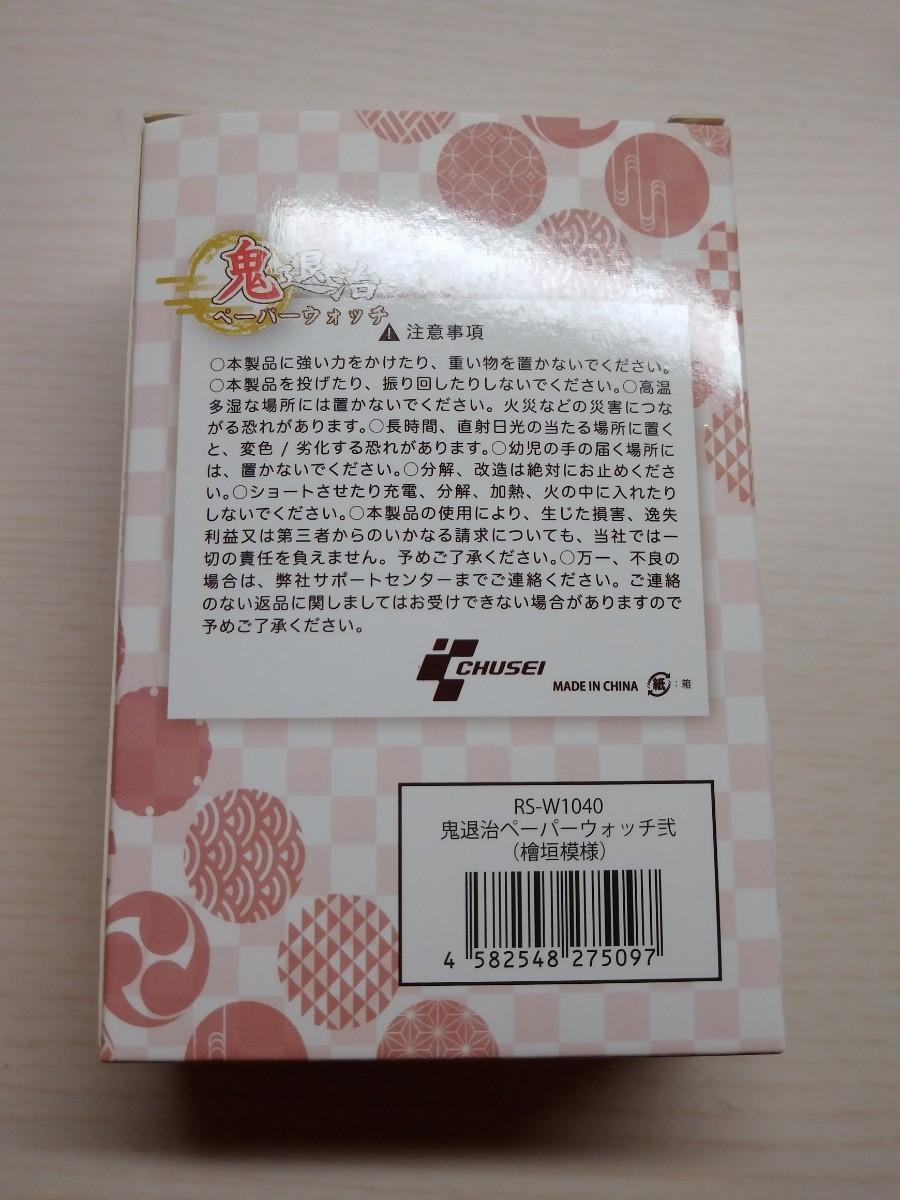 鬼退治 ペーパーウォッチ弐【甘露寺蜜璃 柄】鬼滅の刃
