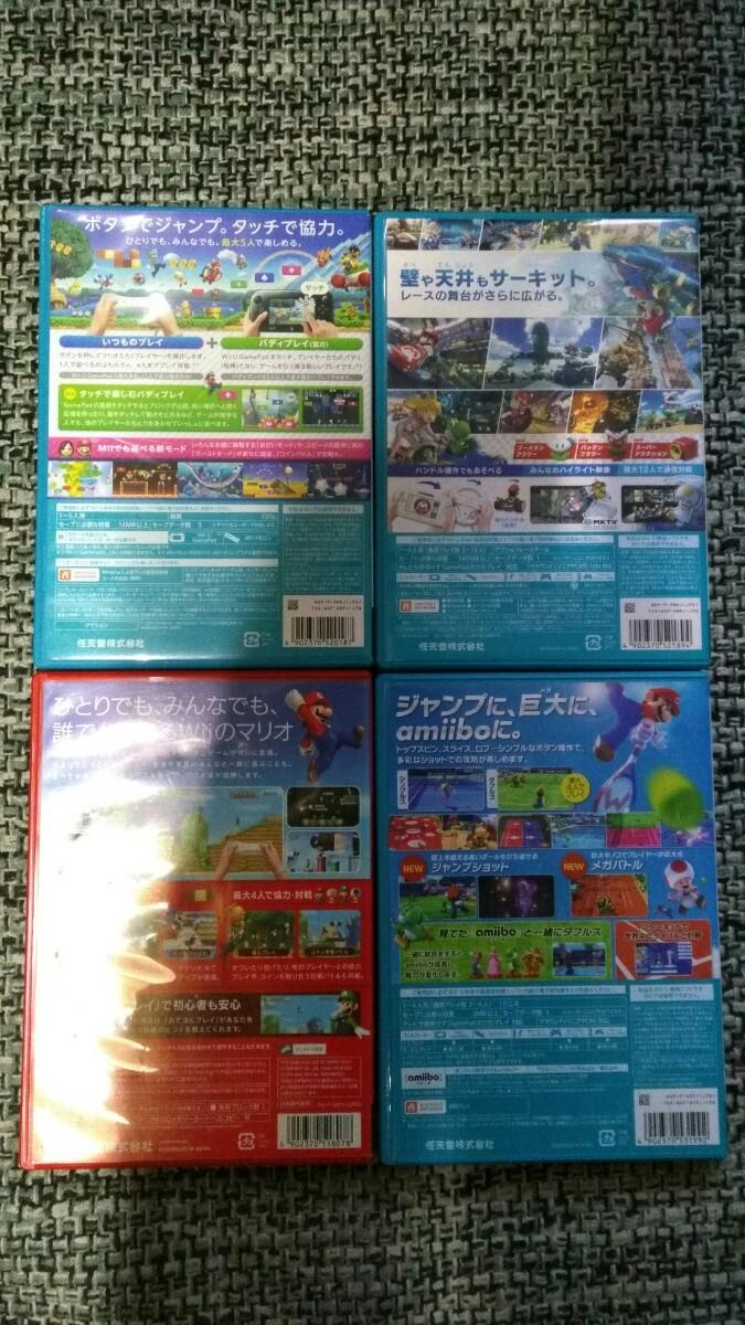 WiiU マリオソフトセット
