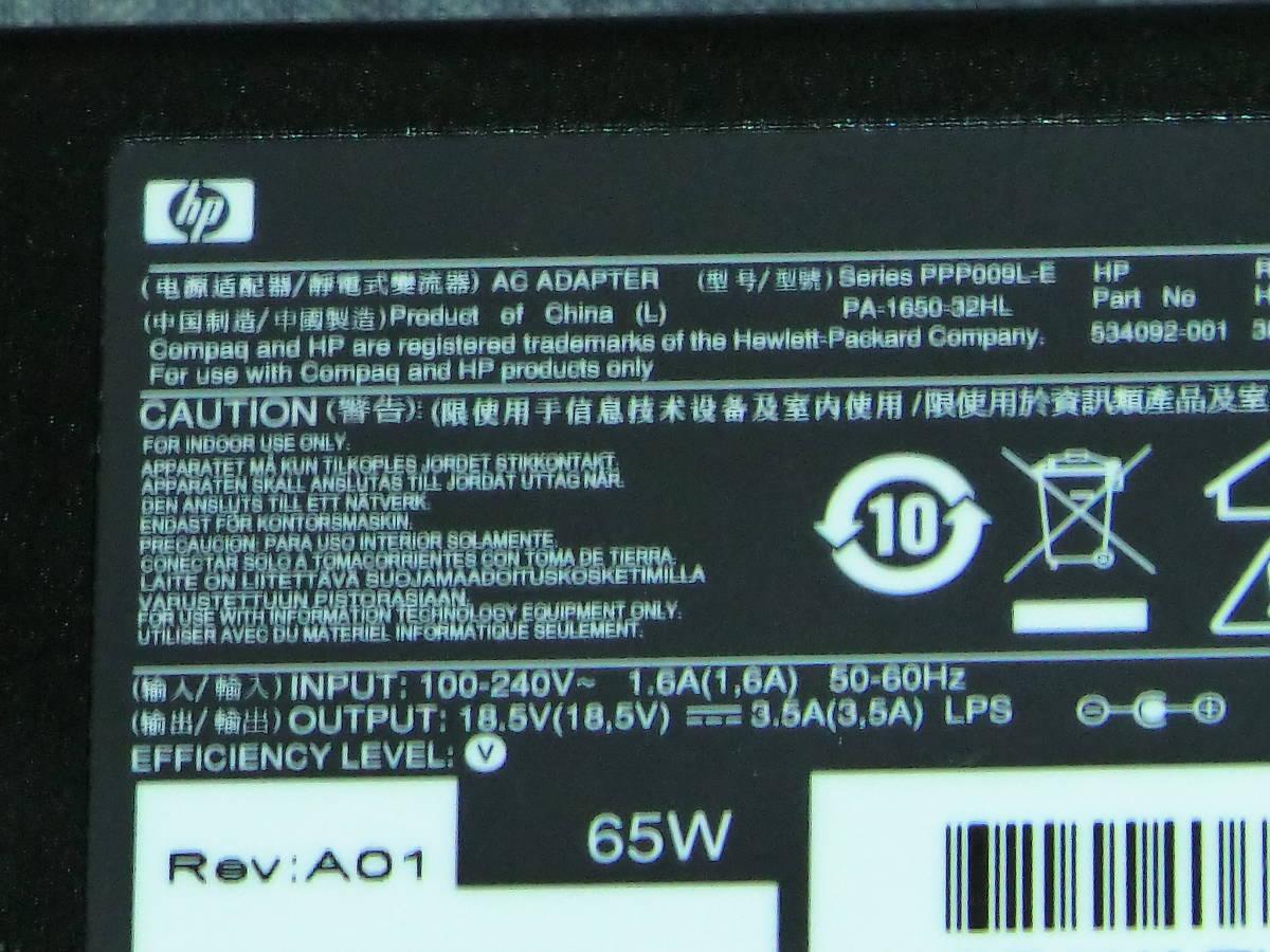 hp ノートパソコン用 ACアダプターPA-1650-32HL AC100~240 DC18.5V Φ4.6mm 即決 送料無料 #177