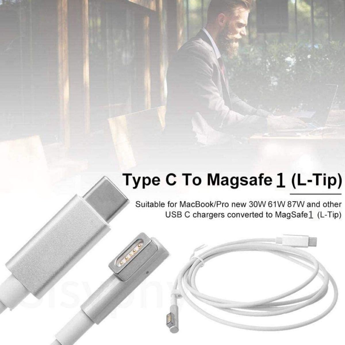 MagSafe1to USB-C PD 変換・充電ケーブル 1.8m