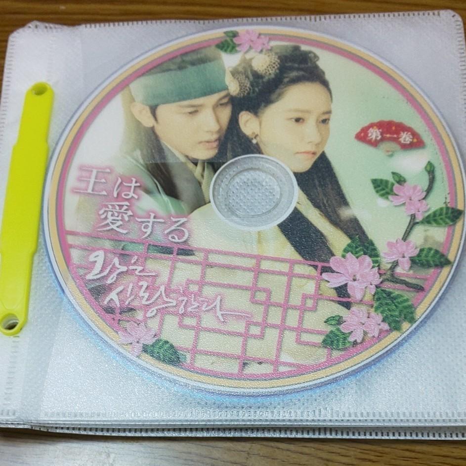 王は愛する   韓国ドラマ DVD