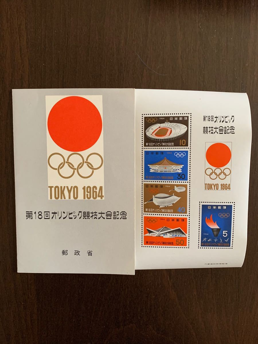 第18回 1964年東京オリンピック 競技大会記念 記念シート 小型シート