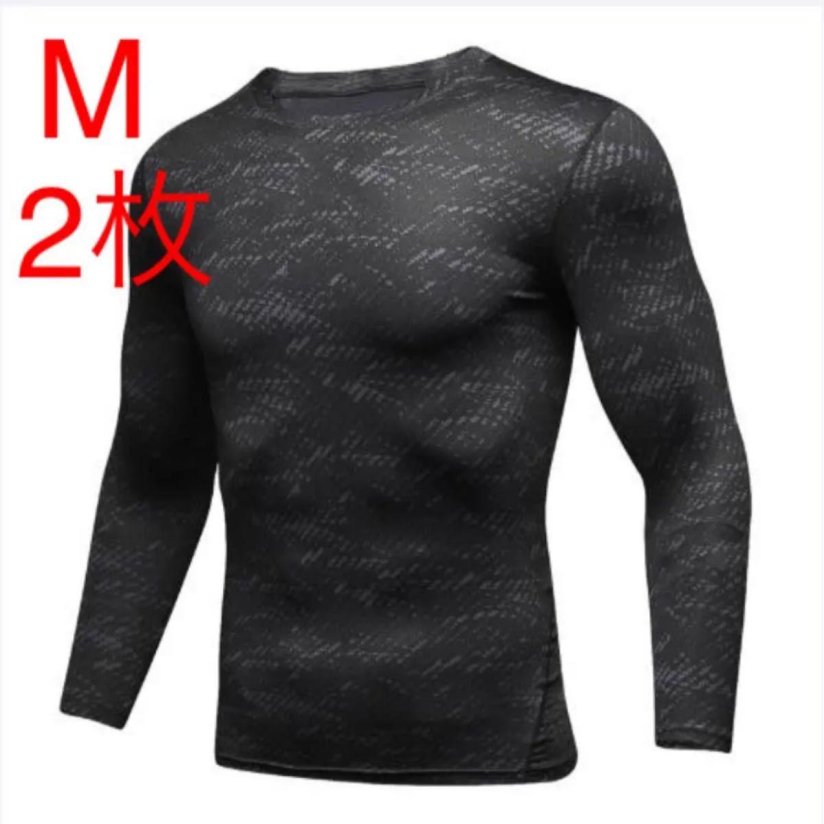 【Mサイズ 2枚】 コンプレッションウェア 加圧 インナー メンズ 長袖 柄