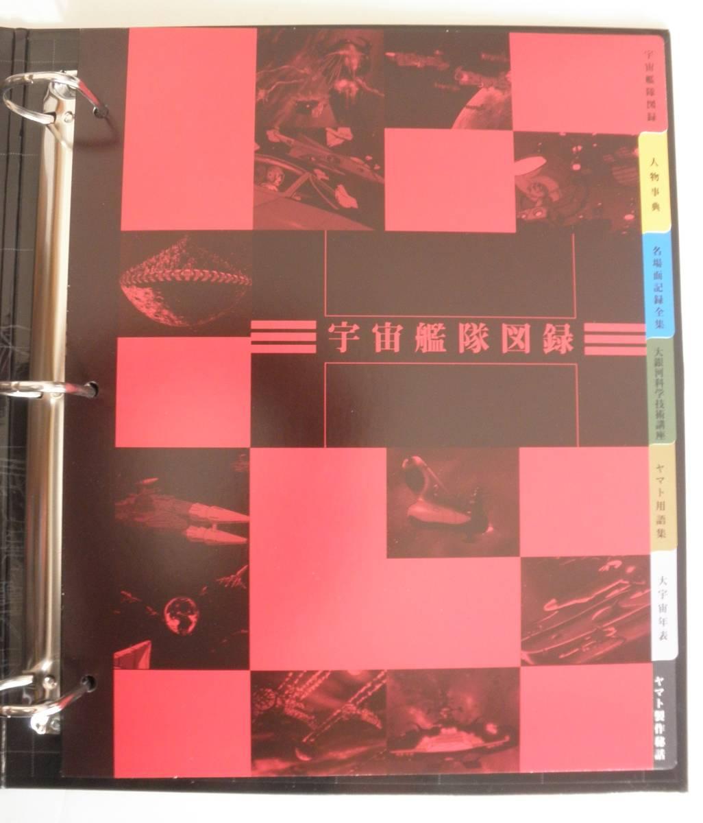 宇宙戦艦ヤマト オフィシャル・ファクトファイル 創刊号から80号まで_専用ファイル内仕切り