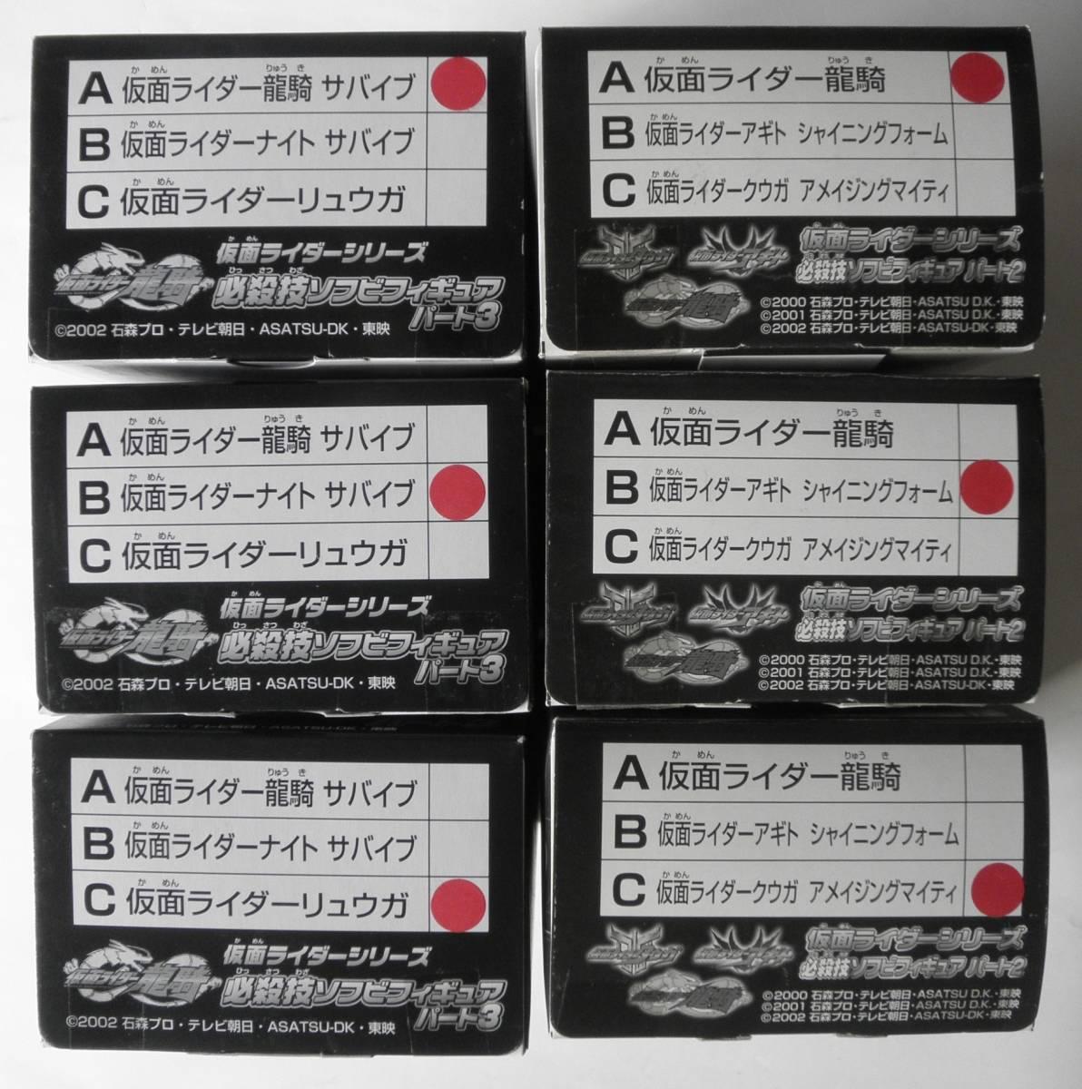 仮面ライダー必殺技ソフビフィギュアパート2&3 全6種類まとめて 龍騎・アギト・クウガ_画像3