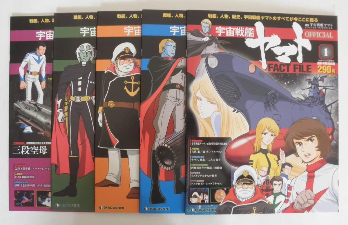 宇宙戦艦ヤマト オフィシャル・ファクトファイル 創刊号から80号まで_画像1