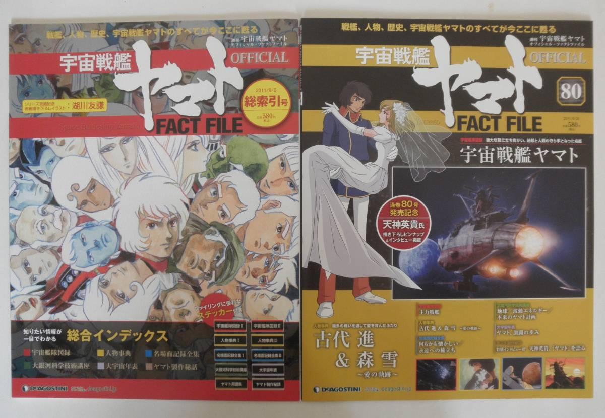 宇宙戦艦ヤマト オフィシャル・ファクトファイル 創刊号から80号まで_最終号のNo.80と総牽引号