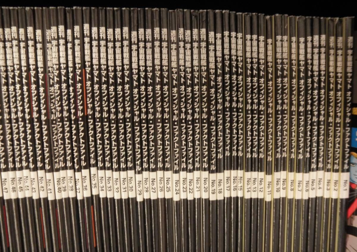 宇宙戦艦ヤマト オフィシャル・ファクトファイル 創刊号から80号まで_画像3