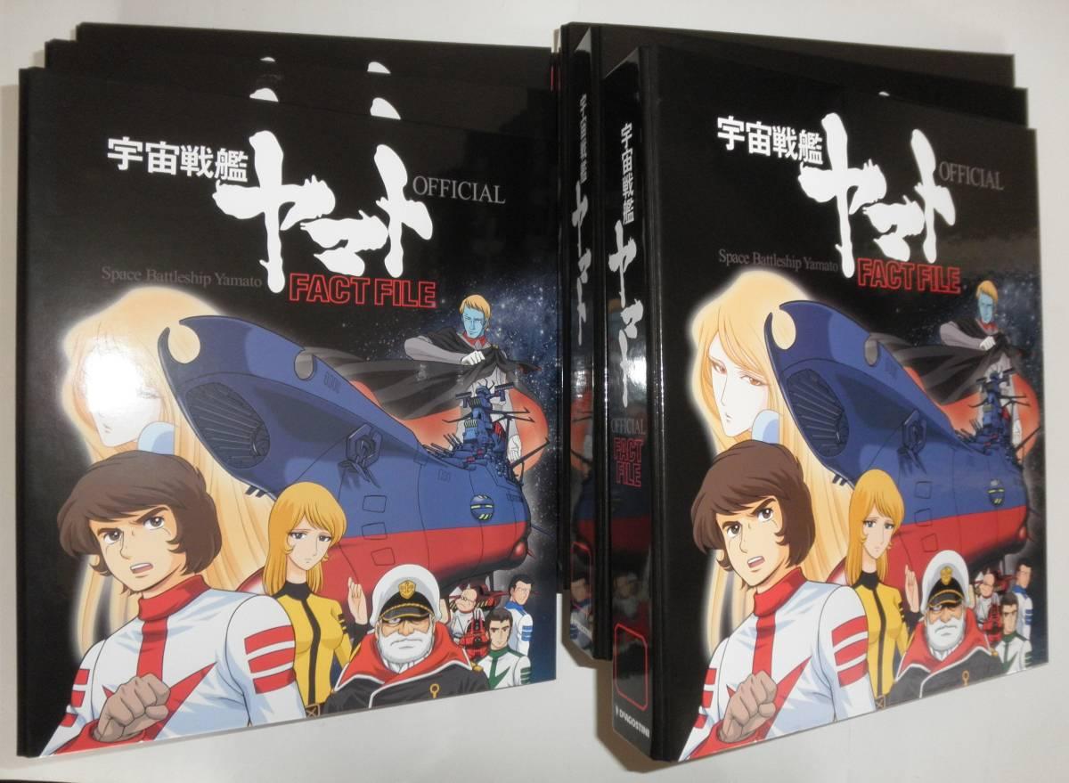 宇宙戦艦ヤマト オフィシャル・ファクトファイル 創刊号から80号まで_専用ファイル6冊