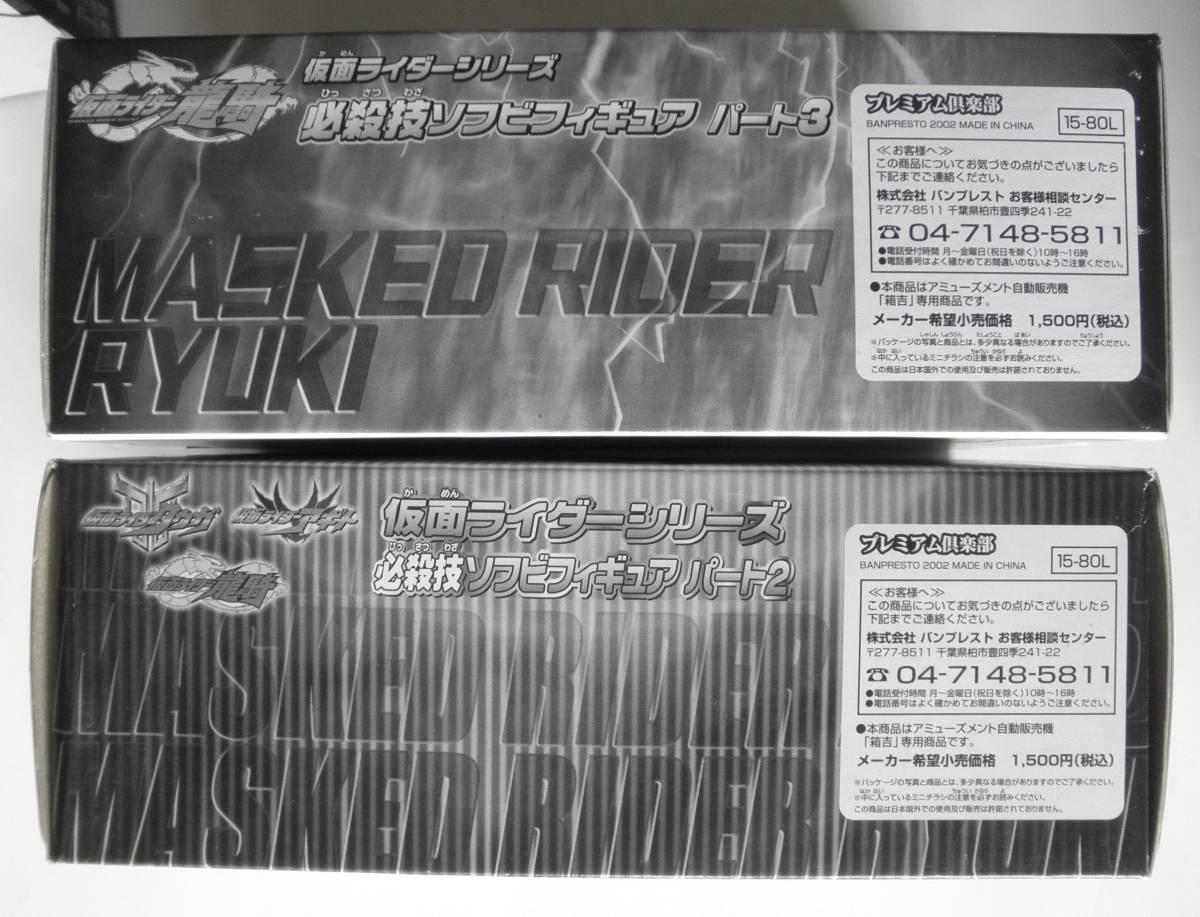 仮面ライダー必殺技ソフビフィギュアパート2&3 全6種類まとめて 龍騎・アギト・クウガ_画像4