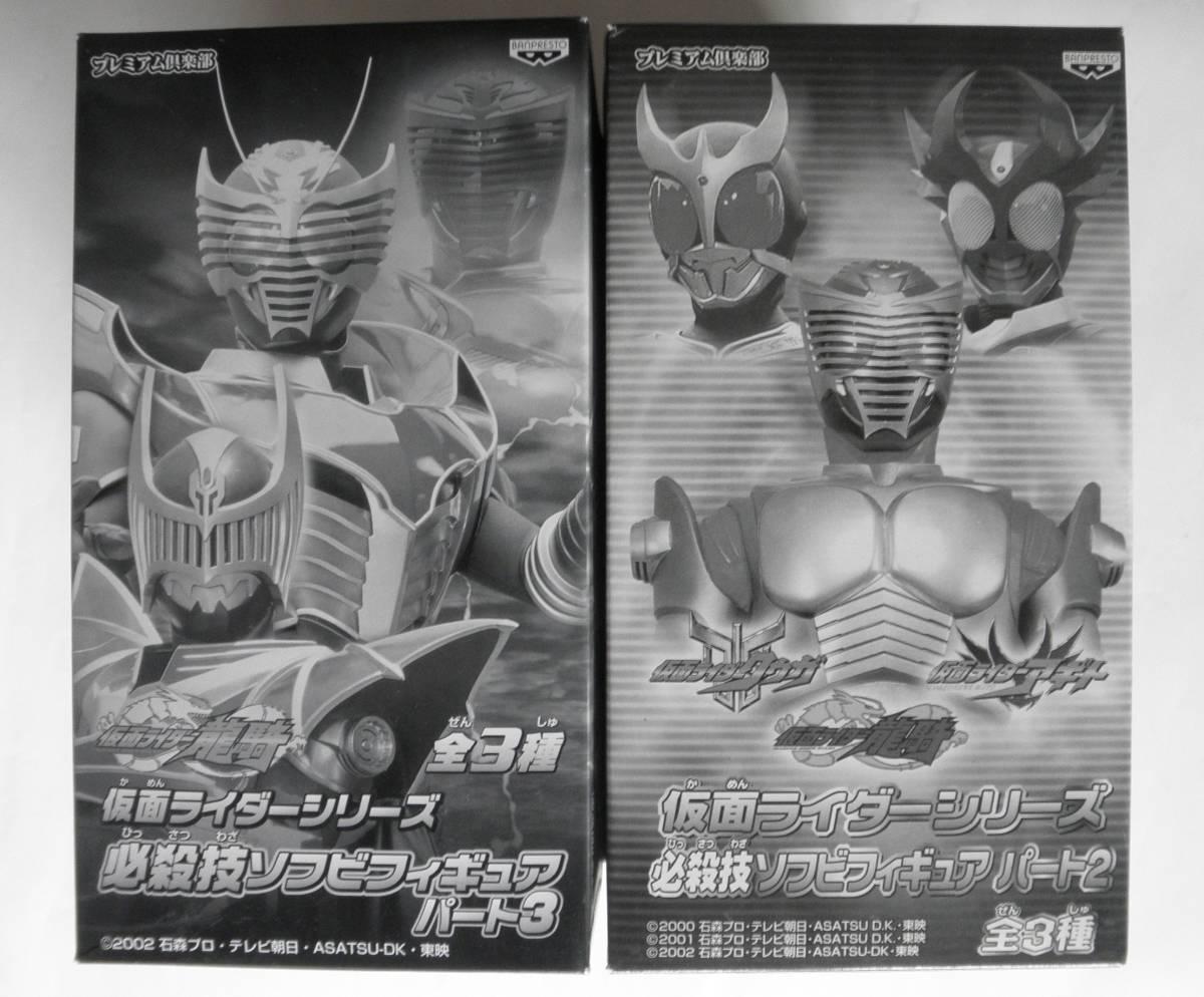 仮面ライダー必殺技ソフビフィギュアパート2&3 全6種類まとめて 龍騎・アギト・クウガ_画像1