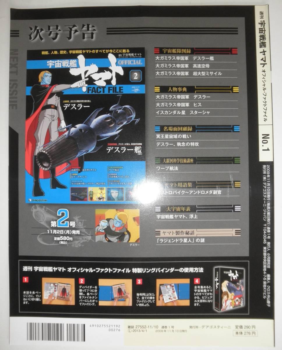 宇宙戦艦ヤマト オフィシャル・ファクトファイル 創刊号から80号まで_創刊号裏面