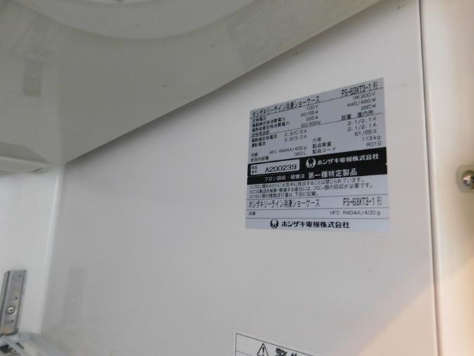 函館市引取り歓迎 美品 HOSHIZAKI ホシザキ リーチイン 冷凍ショーケース FS-63XT3-1 2011年頃 単相100V/三相200V_画像3