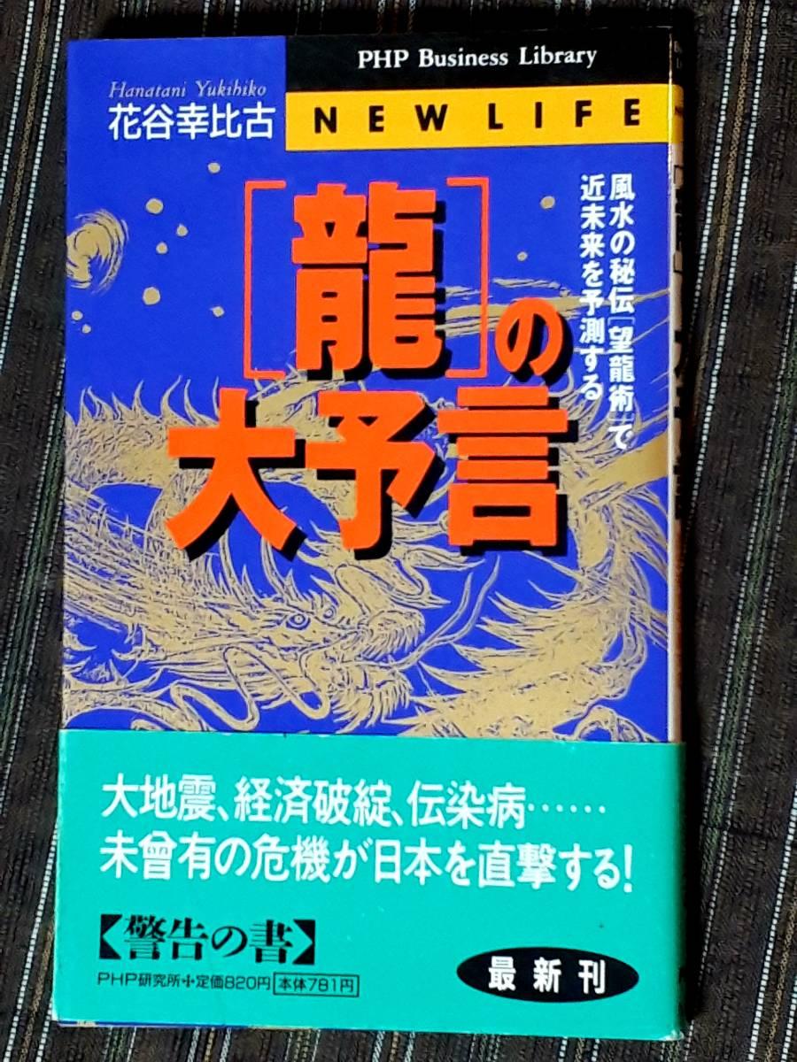 大地震予言 松原照子さんの地震予言に驚愕!自然災害は2021年に起きる!?