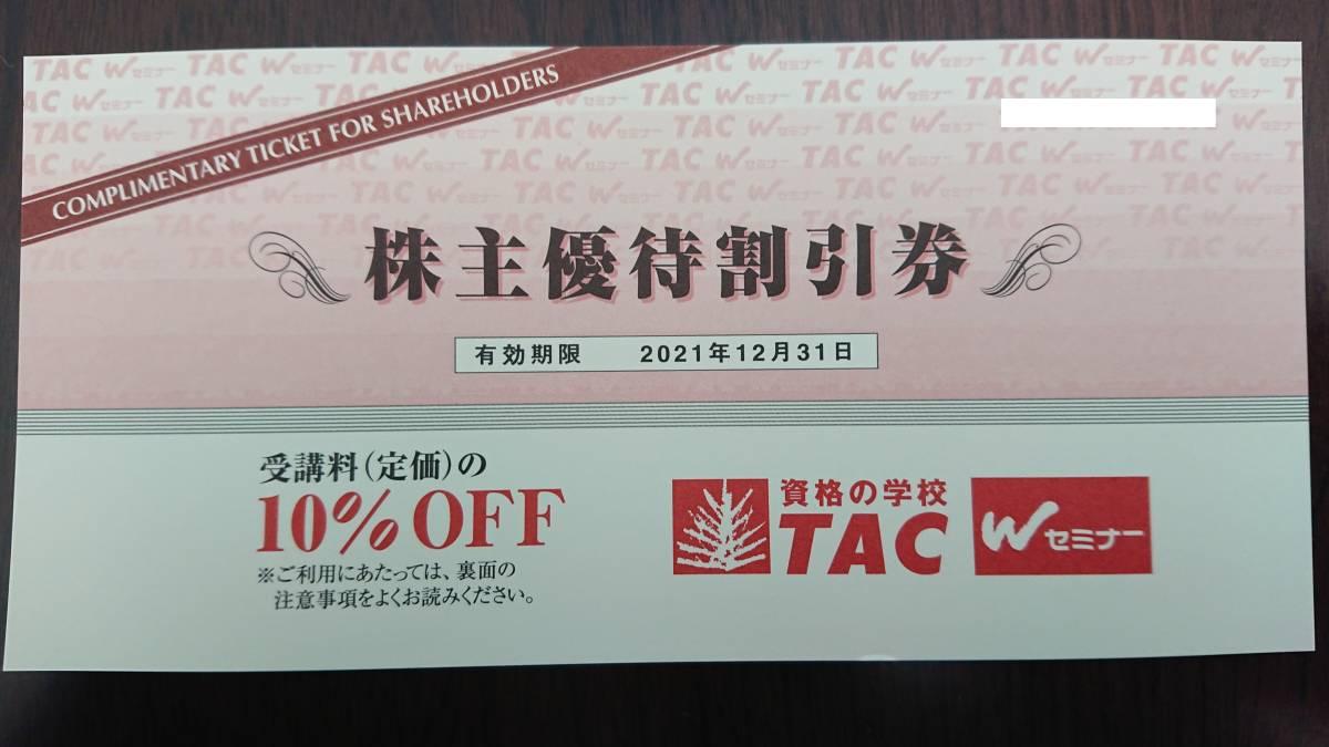 普通郵便送料込 資格の学校 TAC Wセミナー 株主優待割引券 受講料(定価)の10%OFF 有効期限2021/12/31_画像1
