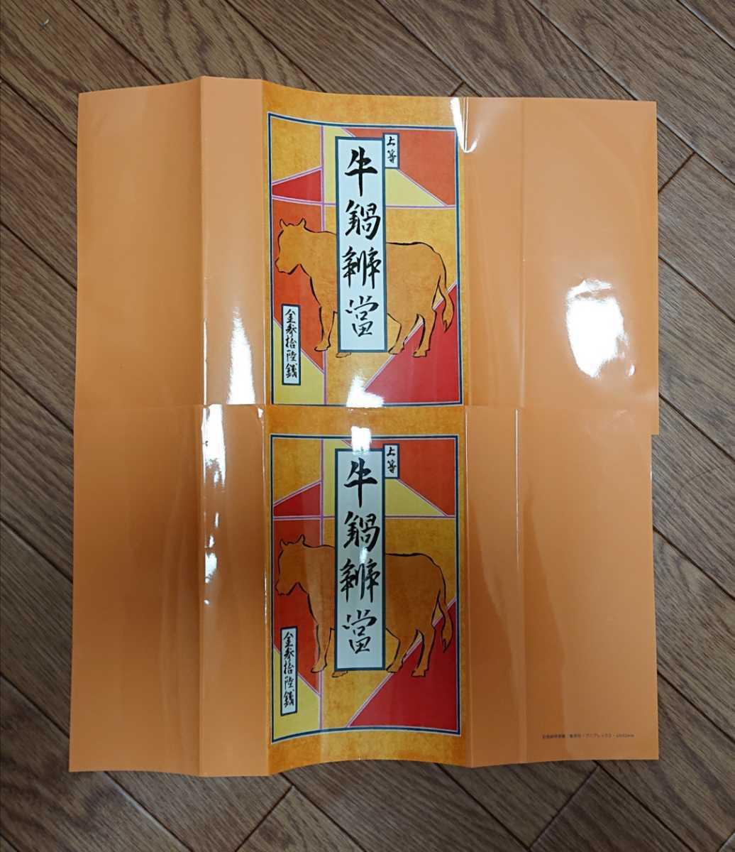 鬼滅の刃★煉獄杏寿郎★描き下ろしイラストカード★コースター★ランチョンマット★ポストカード★アクリルキーホルダー