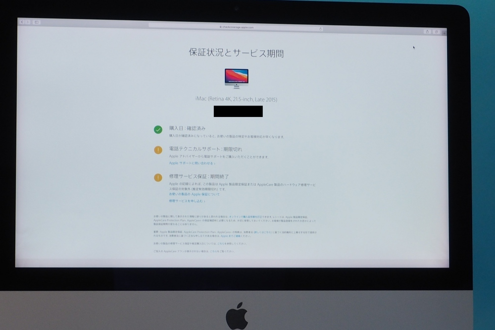 141538738|Apple iMac 21.5インチ Retina 4K i5 8GB 1TB 3.1GHz Late 2015_画像5