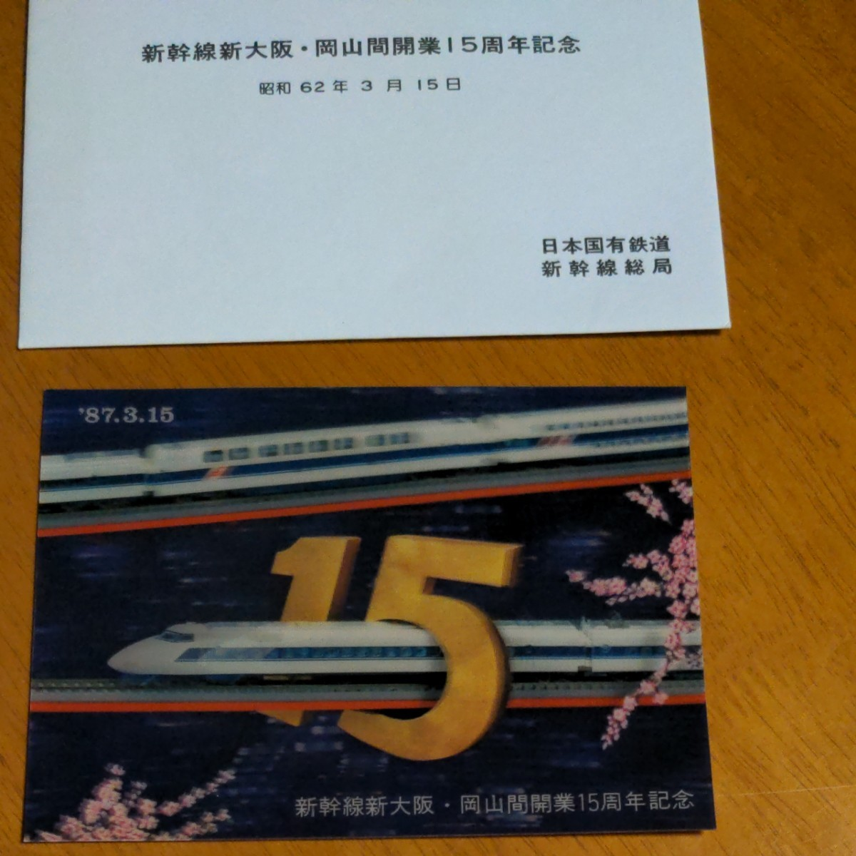 国鉄コレクション  日本国有鉄道最終日  硬券&ポストカード