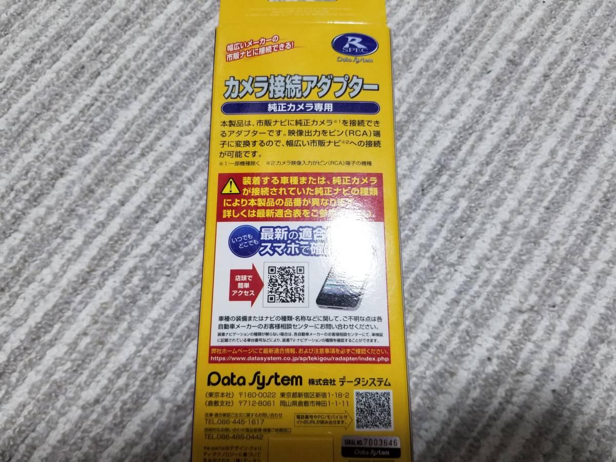 DataSystem データシステム トヨタ車用 リアカメラ接続アダプター RCA003T _画像3