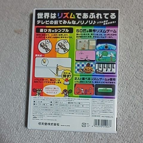 Wiiソフト  みんなのリズム天国