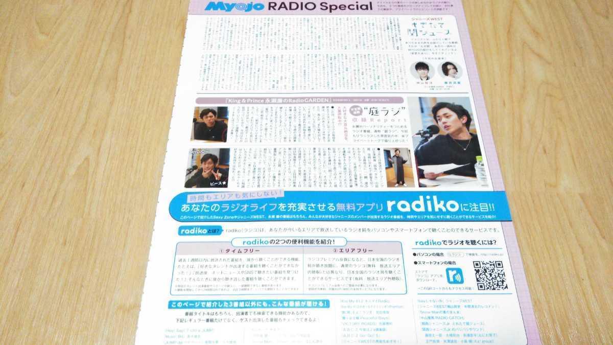 廉 アプリ 永瀬 ラジオ