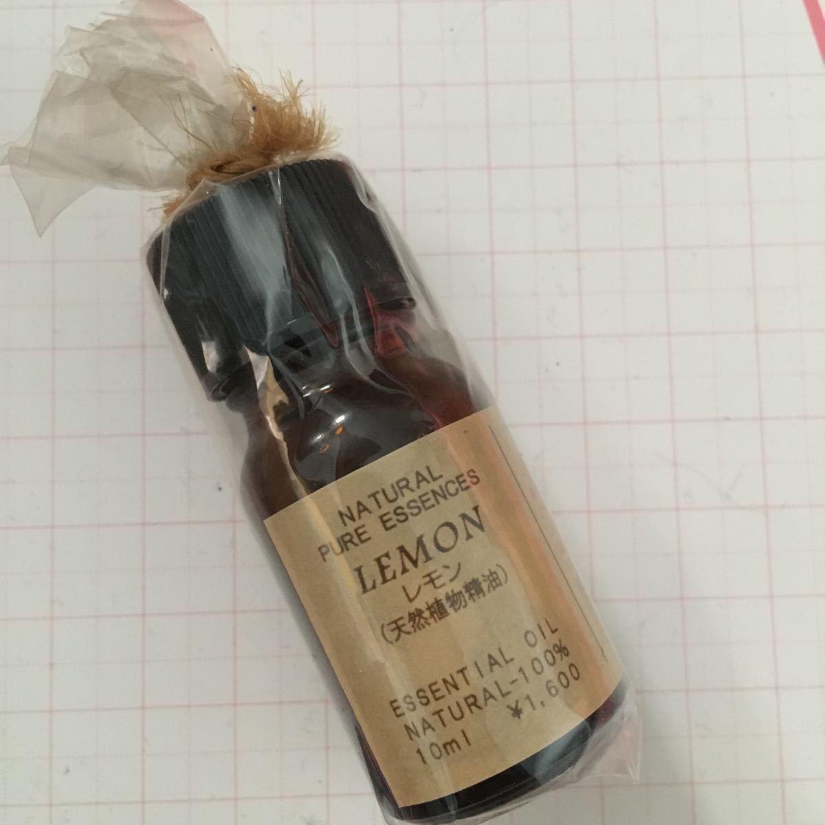 新品未使用 ナチュラルピュアエッセンス エッセンシャルオイル レモン 天然植物精油 10ml 定価1600円