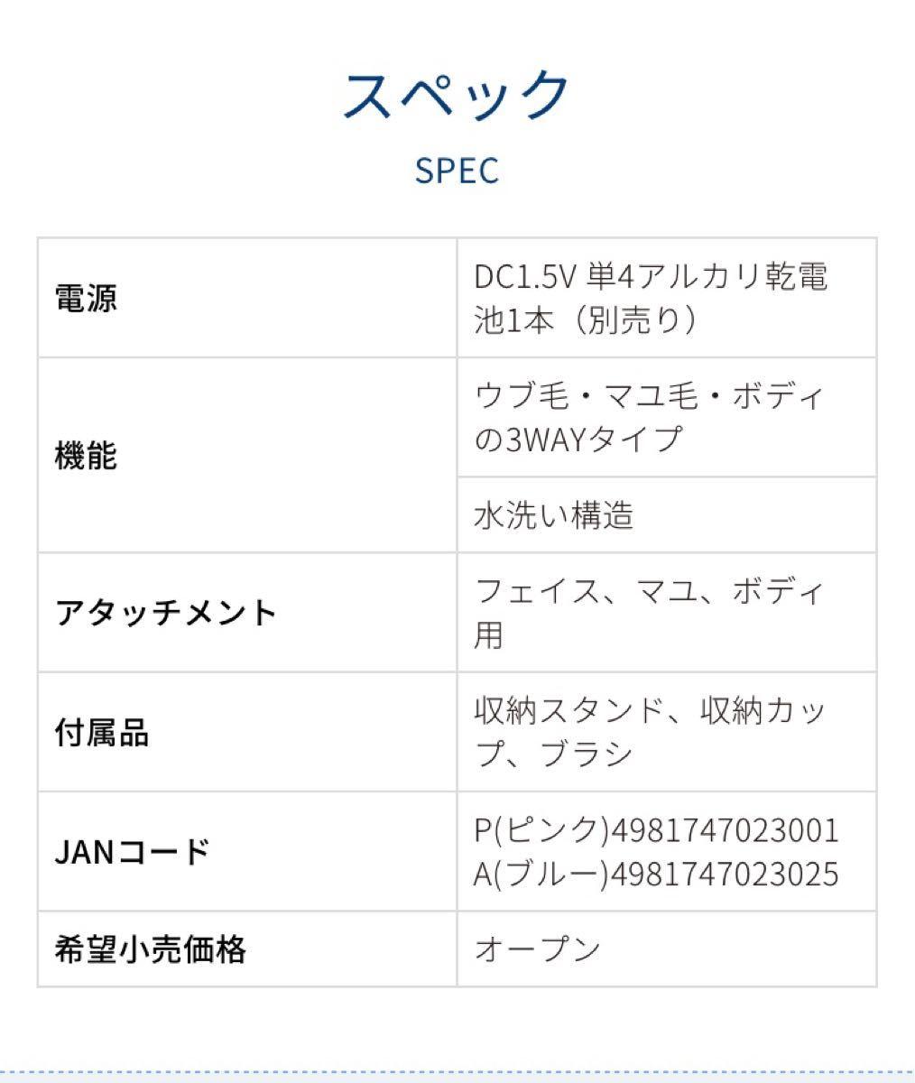 【新品未使用】コイズミ KOIZUMI フェイス&ボディーシェーバー KLC-0711/P ピンク