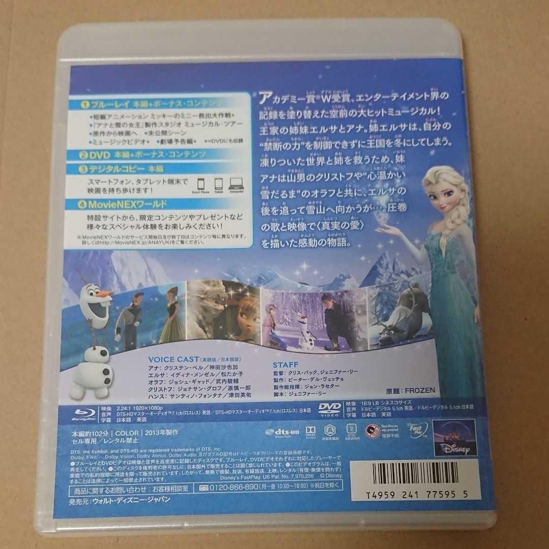 【新品未再生】アナと雪の女王 MovieNEX('13米)純正ケース+DVD