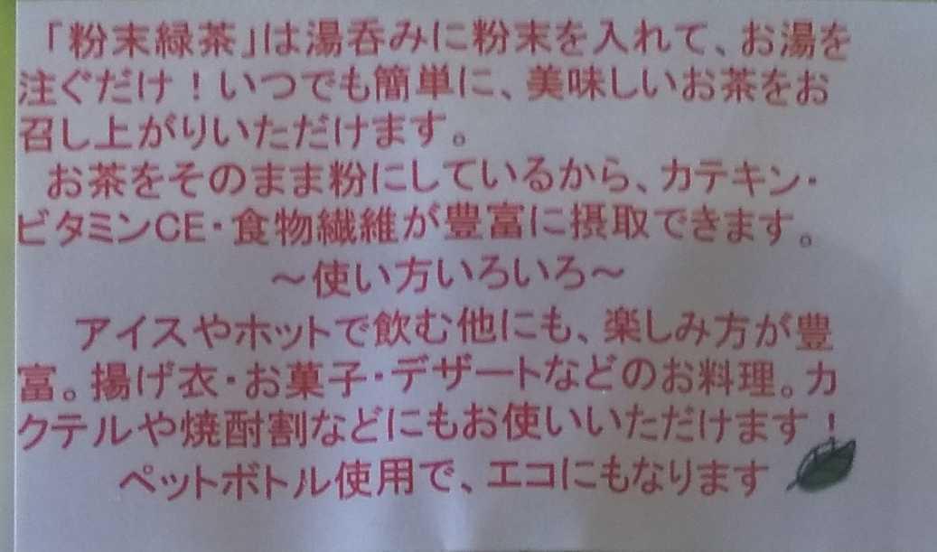 ①静岡県牧之原市産粉末緑茶、静岡の一口羊羹_画像4