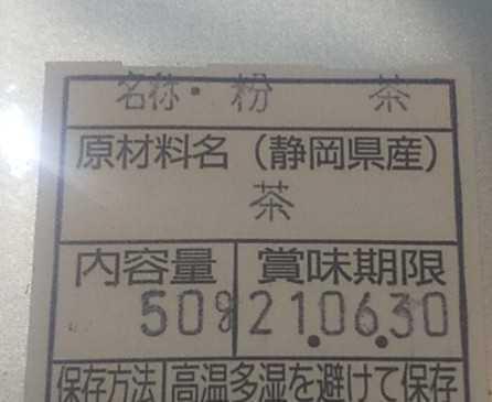 ①静岡県牧之原市産粉末緑茶 50g×2袋_画像2