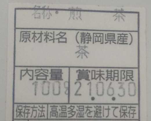 ②静岡県牧之原市産煎茶(二番茶)平袋100g×6_画像2