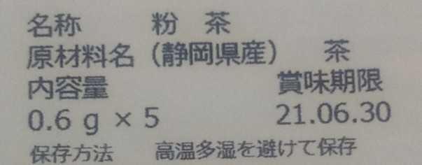①静岡県牧之原市産粉末緑茶、静岡の一口羊羹_画像5