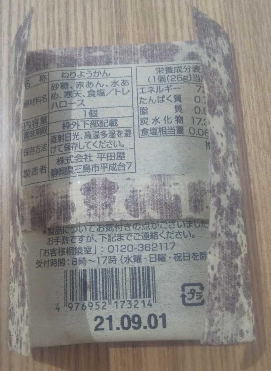 ①静岡県牧之原市産粉末緑茶、静岡の一口羊羹_画像2