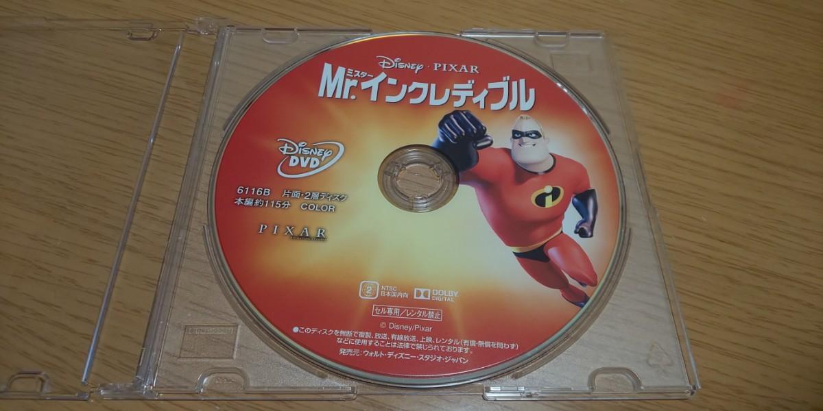 ディズニー MR.インクレディブル DVD