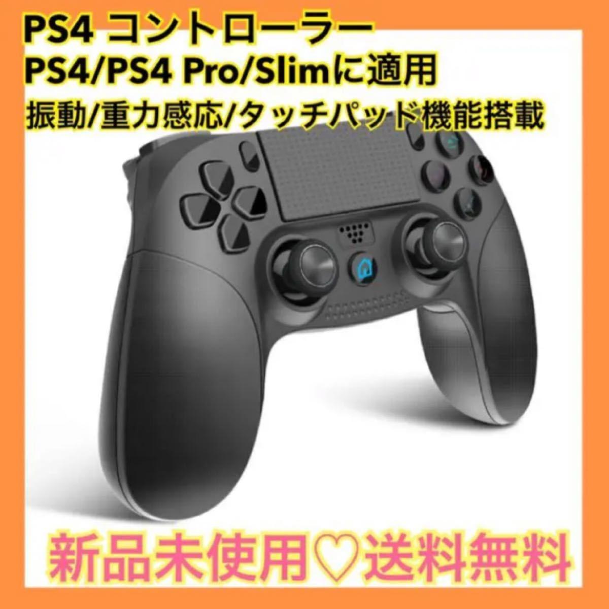 PS4 コントローラー PS4/PS4 Pro/Slimに適用 振動 重力 感応