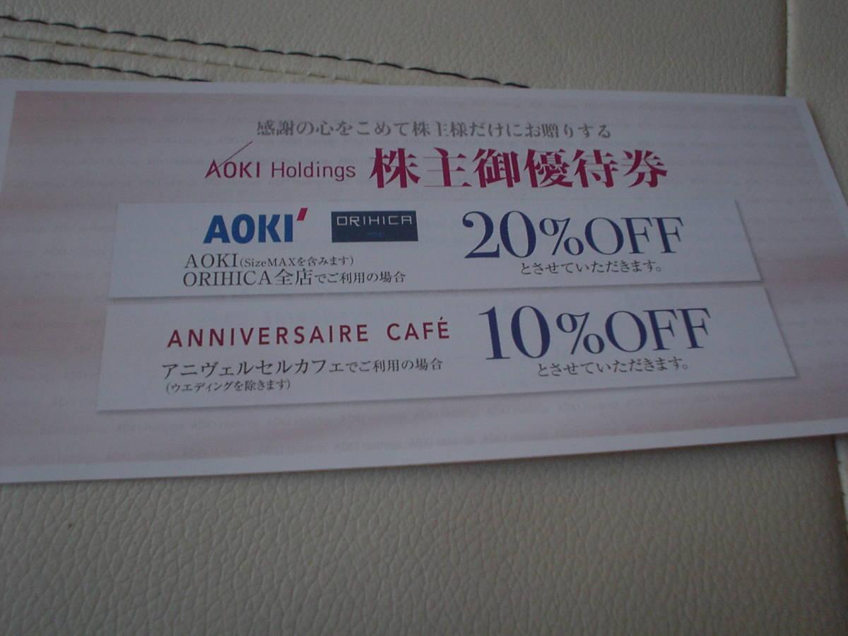【即決】紳士服AOKI ORIHICA 株主優待 20%割引券 1枚(R3/6末迄)_画像1