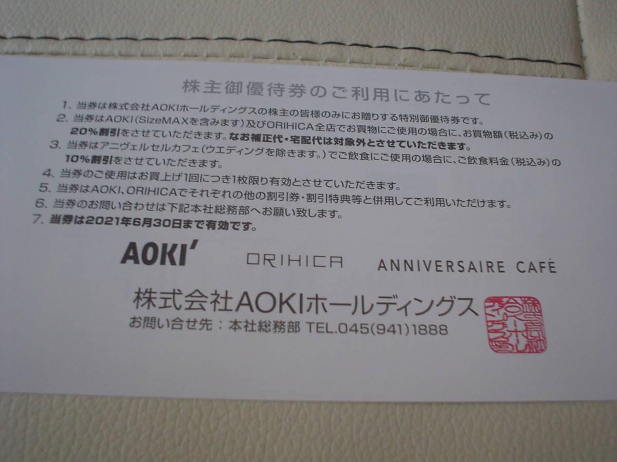 【即決】紳士服AOKI ORIHICA 株主優待 20%割引券 1枚(R3/6末迄)_画像2