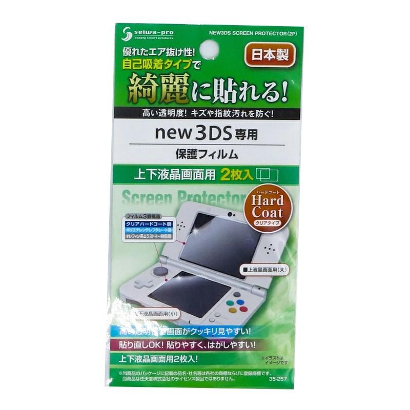 New3DS専用保護フィルム