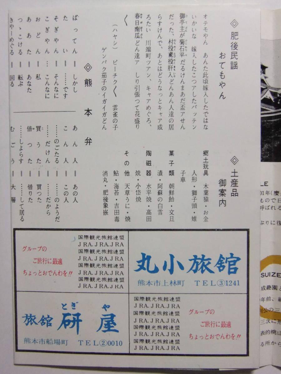 連盟 熊本 県 観光