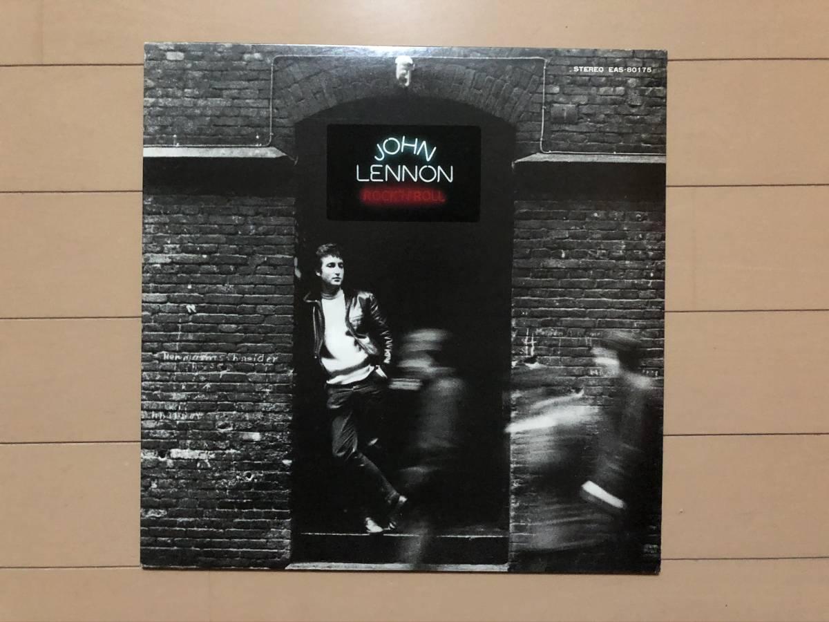 ジョン・レノン(JOHN LENNON)のLPの4枚組(マインド・ゲームズ、プラスティック・オノ・バンド、 ロックン・ロール、ジョンの魂)