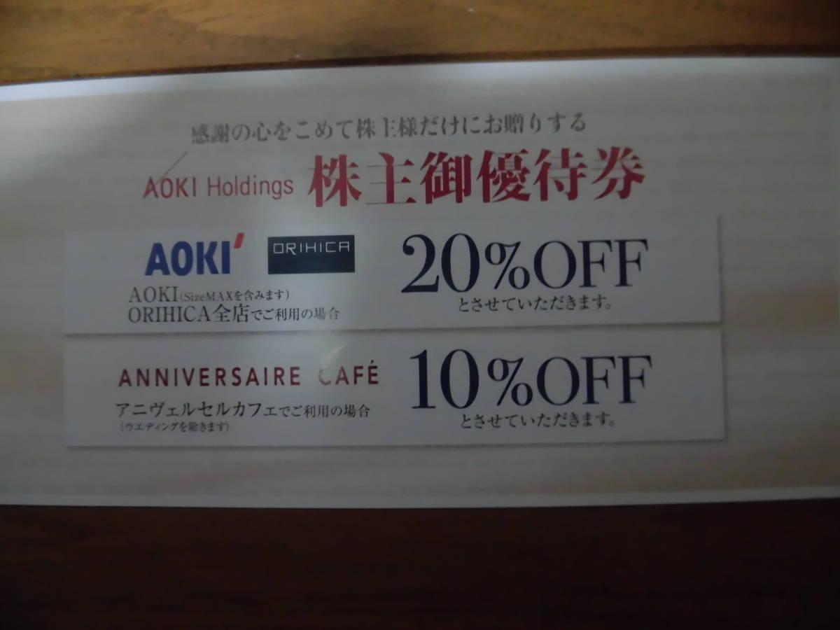 AOKI アオキ 株主優待券 20%割引券 オリヒカ ORIHICA  有効期限 2021/6/30 6枚まで_画像1