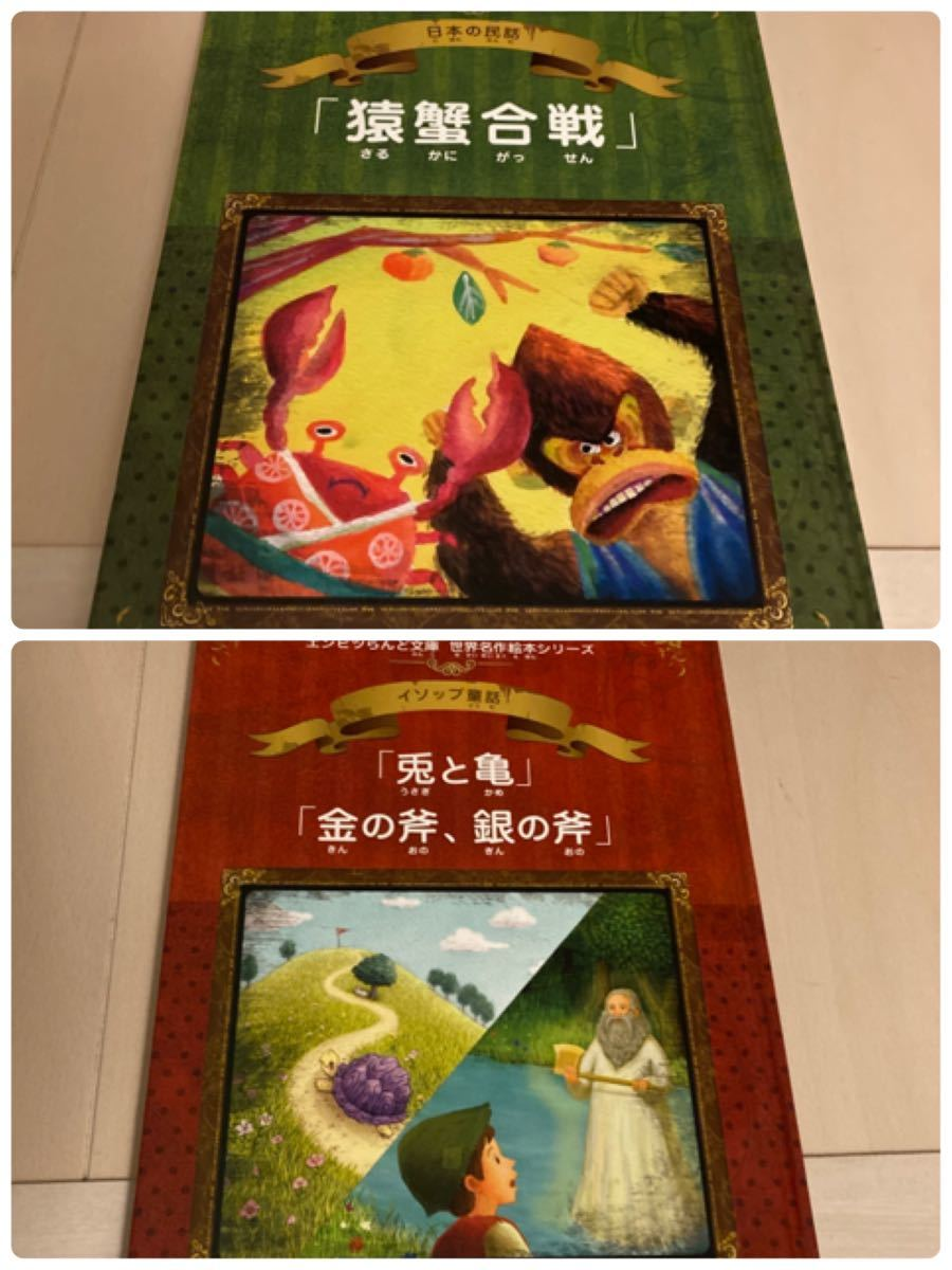 絵本2冊セット その3