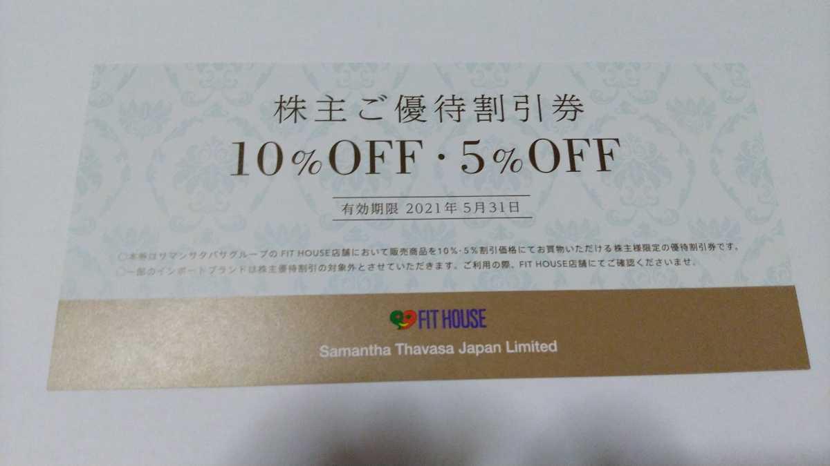 サマンサタバサグループ フィットハウス 株主優待割引券 10%OFF・5%OFF券_画像1