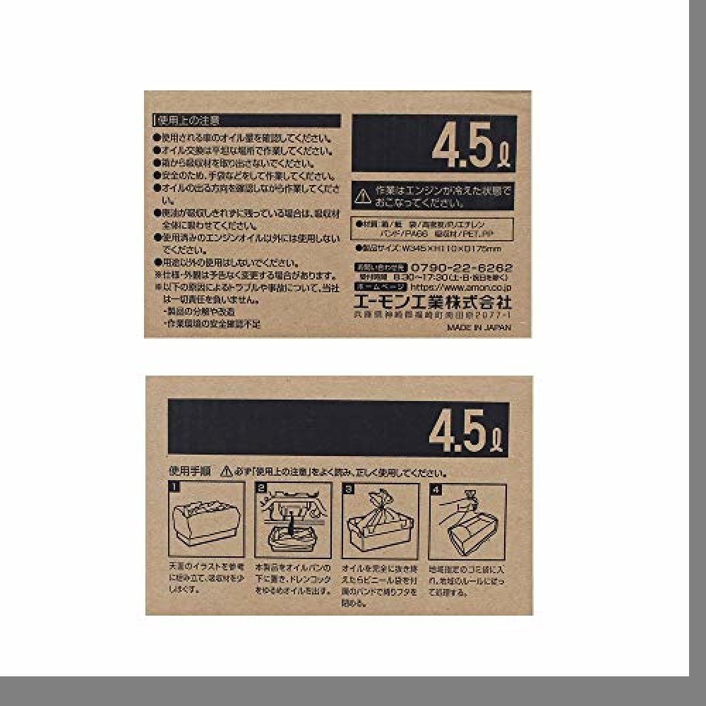 ▼お買い得限定品 4.5L 【Amazon.co.jp限定】 エーモン ポイパック(廃油処理箱) 4.5L (1604)_画像3