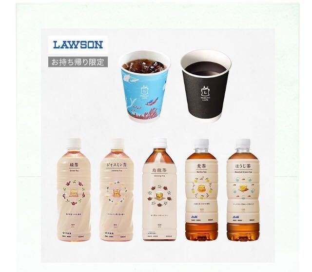 ローソンマチカフェドリンクS コーヒー 又はローソンオリジナル飲料 引換券 クーポン 無料 NL 1/31まで_画像1
