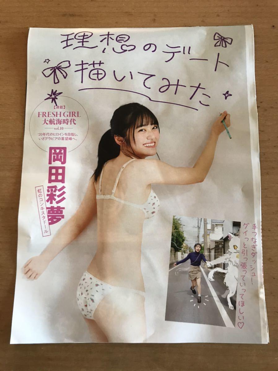 夢 岡田 彩