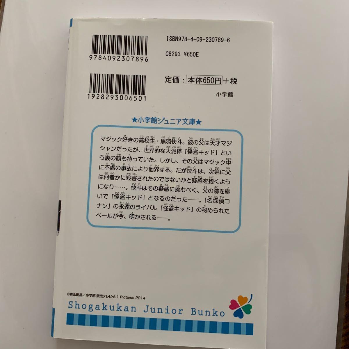 まじっく快斗1412   1   小説
