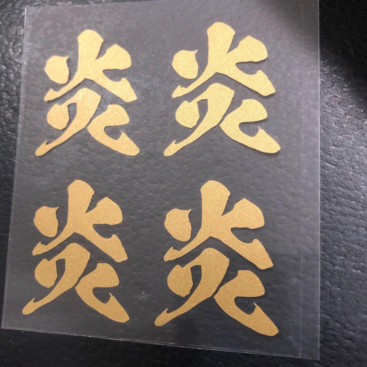 アイロンプリント 「炎×4」金